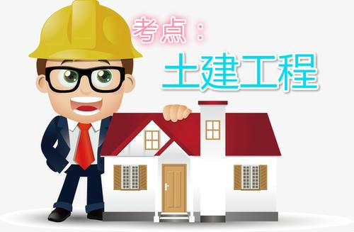 二级造价工程师《土建工程》备考:屋面及防水工程
