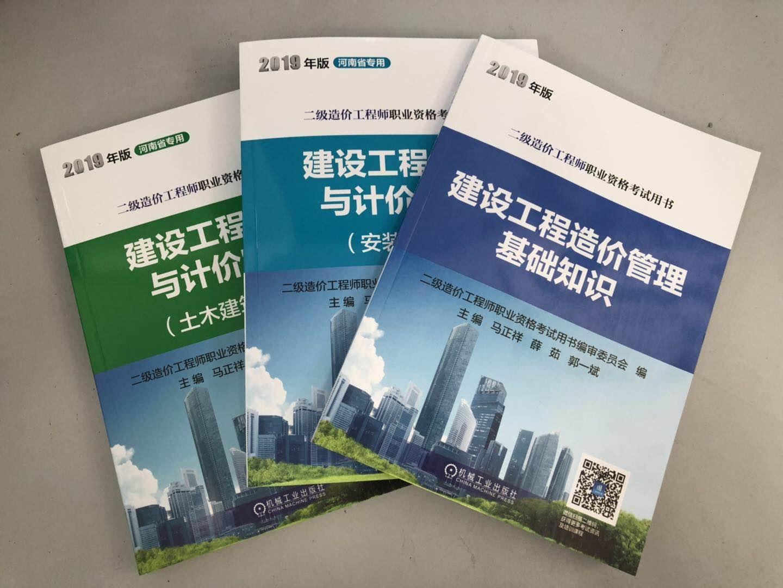 山东省二级造价师实务教材即将出版发行