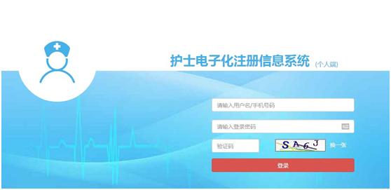 国家卫健委护士电子化注册信息系统