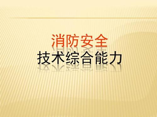 二级消防工程师《消防安全技术综合能力》大纲