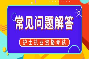 中国卫生人才网:2021年护士资格考试报名常见问题解答