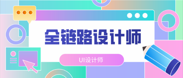 全链路UI设计师到底是什么意思