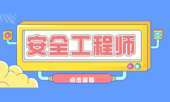 证书查询!中国人事考试网:注册安全工程师证书查询流程