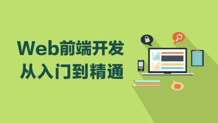 移动Web前端性能优化方法及其应用研究