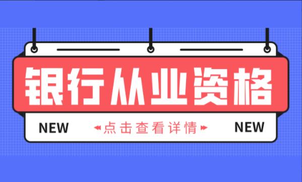 中国银行业协会:下调银行业专业人员资格考试报名费收费标准