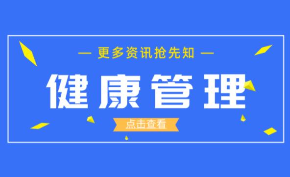 重庆市2021年健康管理师政策确定了!快来看!