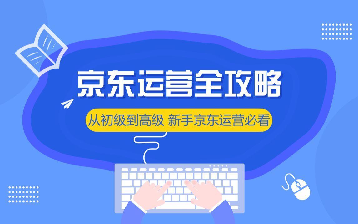 18个问题看懂京东平台数据化运营