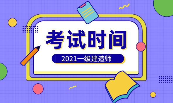 2021年一级建造师考试时间