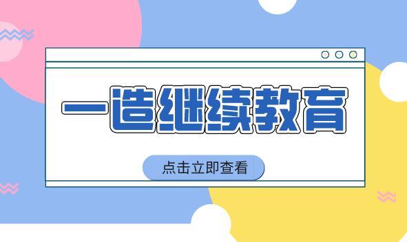关于开展2021年度陕西省造价工程师继续教育工作的通知
