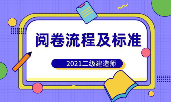 2021年二级建造师考试阅卷流程及标准!望悉知