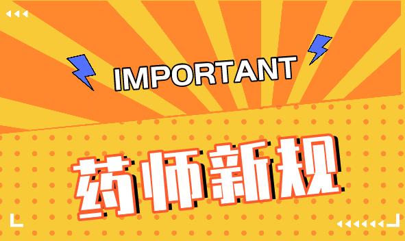 药监局新规,零售药店2022年必须配备执业药师!
