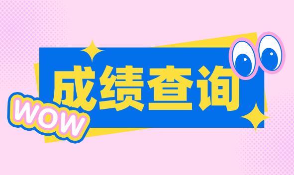 2021年辽宁二级建造师考试成绩查询入口