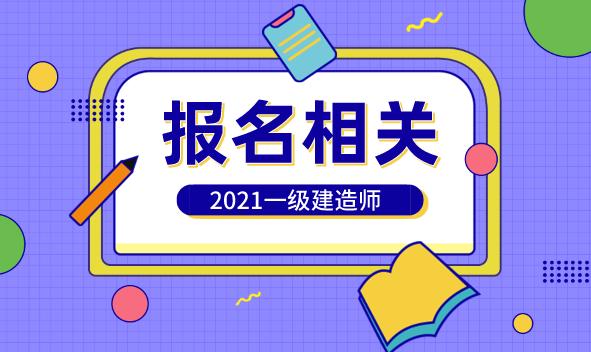 【官方公告】2021年宁夏一级建造师考试报名通知公布!