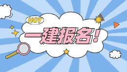 【官方公告】2021年辽宁省一级建造师考试报名通知正式公布!
