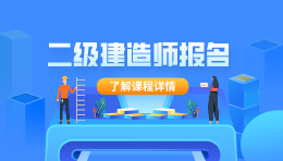 贵州、云南二建什么时候考?最新公告已发布!
