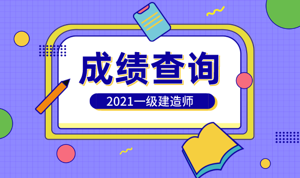 2021年二建考试成绩出了!速速关注!